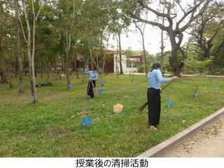 授業後の清掃活動