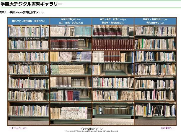 gakugeidai1.jpg