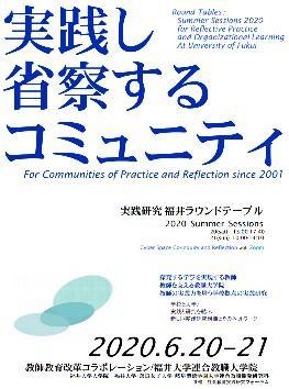 hukui-university.jpg