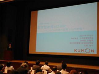 mext-edu-kickoff-symposium-summary21.jpg