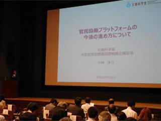 mext-edu-kickoff-symposium-summary25.jpg